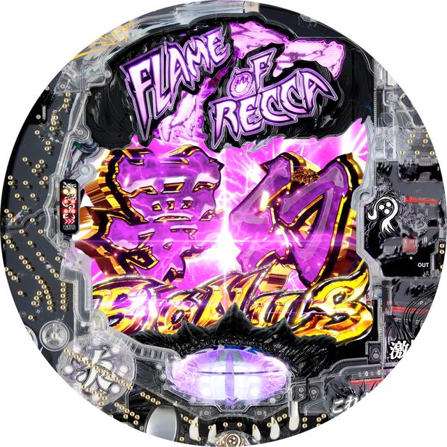 評価 烈火 3 の 炎