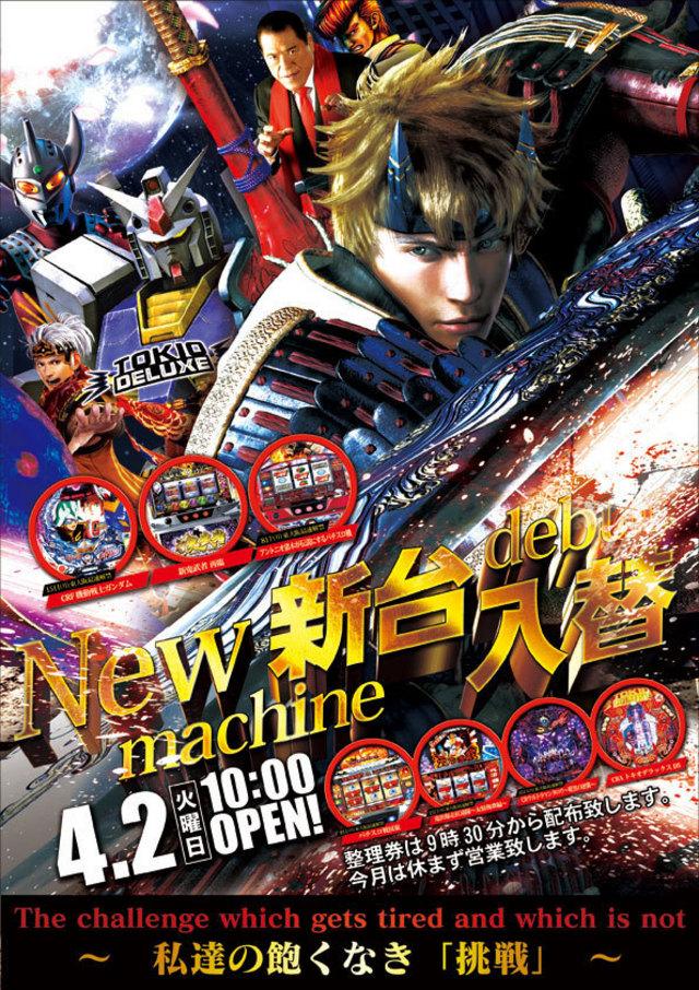 123東大阪店 ニュース