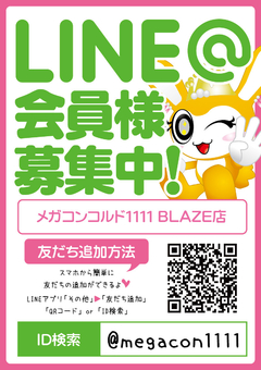 LINE会員様募集中です。