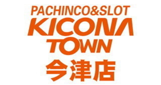今津 キコーナ タウン