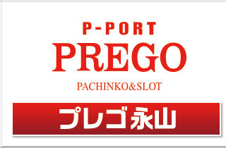 PREGO永山